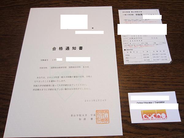 aogakugokaku02