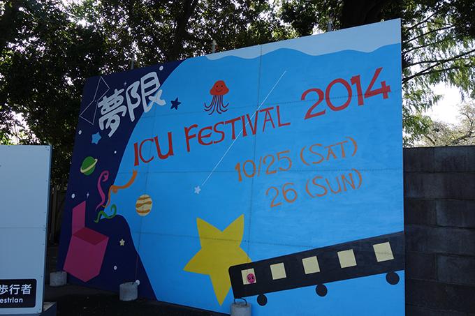 ICU祭2014-01