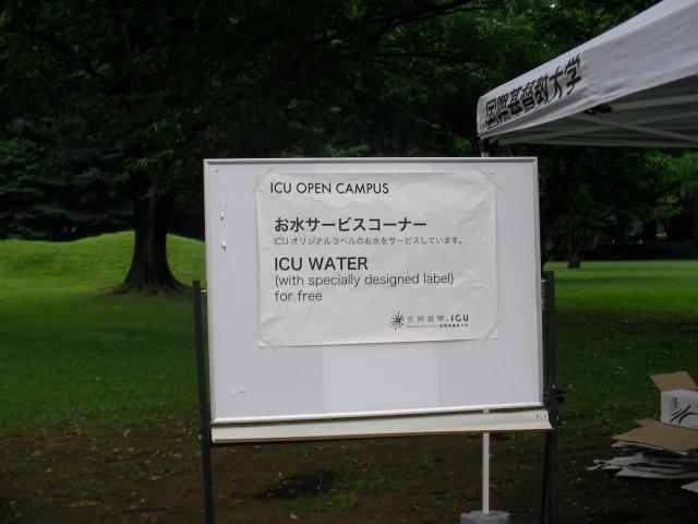 ICUオープンキャンパスICUウォーター