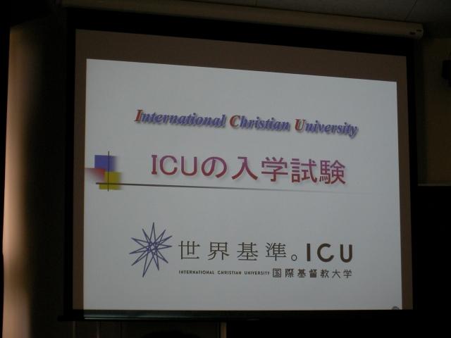 ICU入試説明
