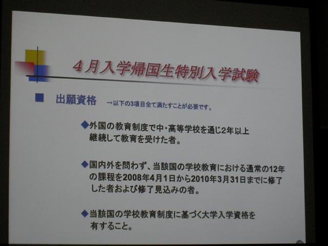 ICU国際基督教大学4月帰国生特別入試