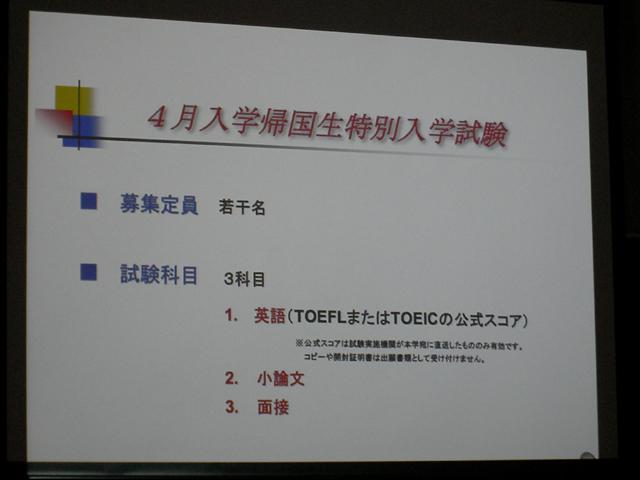 ICU4月帰国生特別入試