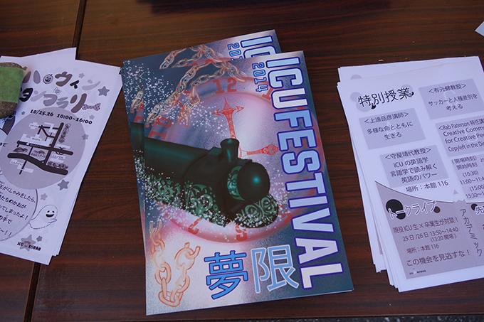 ICU祭2014-06