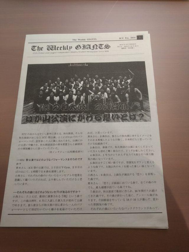 icucollegenewspaper2016