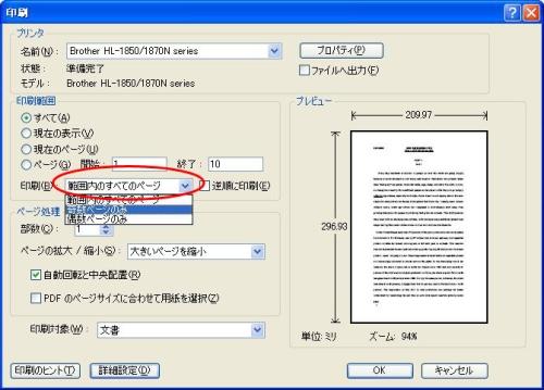 pdf 奇数ページのみ印刷